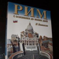 Libros de segunda mano: GUIA TURISTICA DE ROMA ,EN RUSO, RYM. Lote 182342980