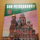 Libros de segunda mano: SAN PETERSBURGO Y SUS ALREDEDORES. DEDICADO AL 300 ANIVERSARIO DE LA FUNDACIÓN DE SAN PETERSBURGO. Lote 165541049