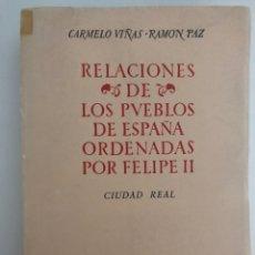 Libros de segunda mano: RELACIONES DE LOS PUEBLOS DE ESPAÑA ORDENADAS POR FELIPE II - CIUDAD REAL - CARMELO VIÑAS/ RAMÓN PAZ. Lote 169044016
