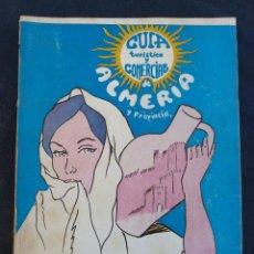 Libros de segunda mano: GUÍA TURÍSTICA Y COMERCIAL DE ALMERÍA Y PROVINCIA. JOSÉ M. SORIANO. NORBERTO GONZÁLEZ LÓPEZ. 1975.. Lote 174040195