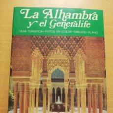 Libros de segunda mano: LA ALHAMBRA Y EL GENERALIFE (MARINO ANTEQUERA). Lote 178730588