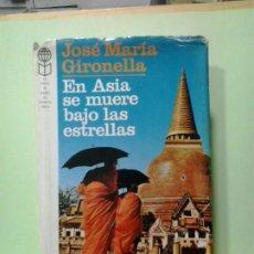 Libros de segunda mano: LMV - EN ASIA SE MUERE BAJO LAS ESTRELLAS. JOSÉ MARÍA GIRONELLA. Lote 183701862