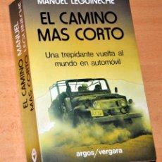 Libros de segunda mano: EL CAMINO MÁS CORTO - MANUEL LEGUINECHE - EDITA ARGOS / VERGARA - 2ª EDICIÓN NOVIEMBRE 1978.. Lote 194275898