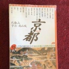 Libros de segunda mano: KIOTO. GUÍA JAPÓN KYOTO. 1990. Lote 195291426
