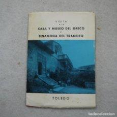 Libros de segunda mano: VISITA A LA CASA Y MUSEO DEL GRECO Y SINAGOGA DEL TRÁNSITO EN TOLEDO - M. ELENA GÓMEZ-MORENO - 1966. Lote 195300013