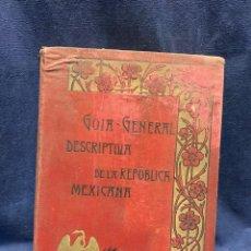 Libros de segunda mano: GUIA GENERAL DESCRIPTIVA DE LA REPUBLICA MEXICANA MEJICO HISTORIA GEOGRAFIA FIGUEROA DOMENECH TOMO I. Lote 224051625
