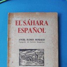 Libros de segunda mano: EL SAHARA ESPAÑOL - ANGEL FLORES MORALES. TOPÓGRAFO DEL SERVICIO GEOGRÁFICO. Lote 225045160