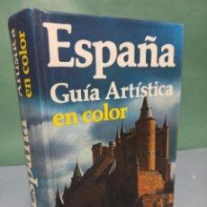 Libros de segunda mano: ESPAÑA GUÍA ARTÍSTICA EN COLOR EDITORIAL EVEREST. Lote 243174835