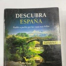 Libros de segunda mano: DESCUBRA ESPAÑA. CANTABRIA I. CLUB INTERNACIONAL DEL LIBRO. MADRID, 2006. PAGS: 191. Lote 287993313