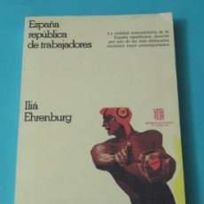 Libros de segunda mano: ESPAÑA REPÚBLICA DE TRABAJADORES. ILIÁ EHRENBURG. Lote 39171954