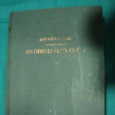 Libros de segunda mano: LIBRO GUERRA CIVIL ESPAÑOLA. LOS CIPRESES CREEN EN DIOS POR JOSÉ MARÍA GIRONELLA1957. Lote 45794812