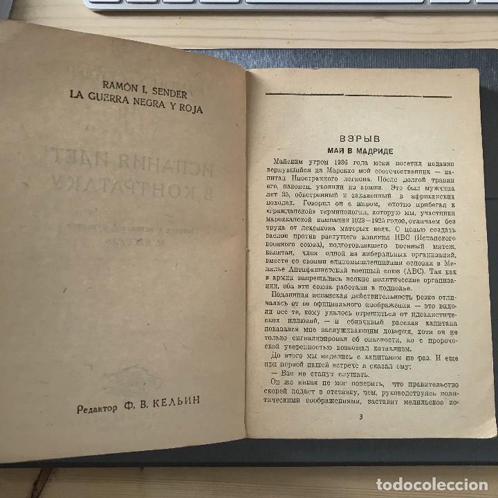 Libros de segunda mano: Ramón J. Sender. Contraataque. Ed. rusa. Ispaniya idet v kontrataku. Moscú, 1938 - Foto 2 - 98611027