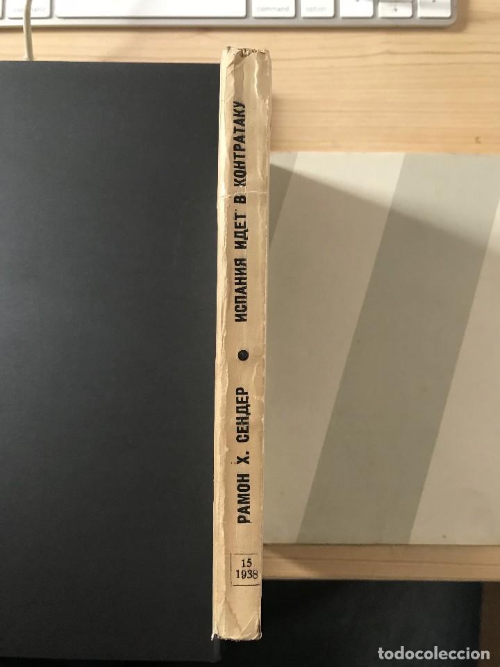 Libros de segunda mano: Ramón J. Sender. Contraataque. Ed. rusa. Ispaniya idet v kontrataku. Moscú, 1938 - Foto 3 - 98611027