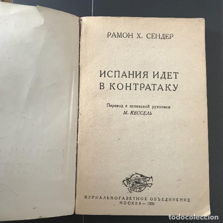 Libros de segunda mano: Ramón J. Sender. Contraataque. Ed. rusa. Ispaniya idet v kontrataku. Moscú, 1938 - Foto 5 - 98611027