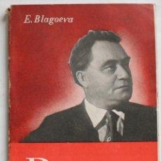 Libros de segunda mano: JORGE DIMITROF - POR E.BLAGOEVA-EDICIONES EUROPEA -AMERICA 1938 BARCELONA. Lote 121896907