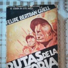 Libros de segunda mano: RUTAS DE LA VICTORIA - FELIPE BERTRÁN GÜELL - 1939. Lote 172180499