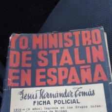 Libros de segunda mano: YO, MINISTRO DE STALIN EN ESPAÑA. Lote 180222283