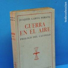 Libros de segunda mano: GUERRA EN EL AIRE. -JOAQUIN GARCIA MORATO. Lote 195141000