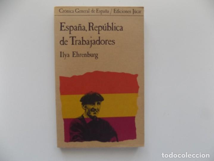 LIBRERIA GHOTICA. ILYA EHRENBURG. ESPAÑA, REPÚBLICA DE TRABAJADORES. 1976.PRIMERA EDICIÓN. (Libros de Segunda Mano - Historia - Guerra Civil Española)