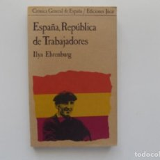 Libros de segunda mano: LIBRERIA GHOTICA. ILYA EHRENBURG. ESPAÑA, REPÚBLICA DE TRABAJADORES. 1976.PRIMERA EDICIÓN.. Lote 189899680