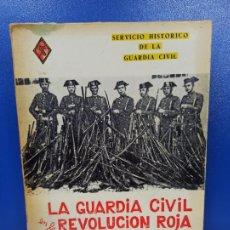 Libros de segunda mano: LIBRO LA GUARDIA CIVIL EN LA REVOLUCION ROJA DE OCTUBRE DE 1934 F. AGUADO SANCHEZ. Lote 224217287