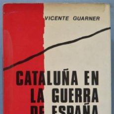 Libros de segunda mano: CATALUÑA EN LA GUERRA DE ESPAÑA. VICENTE GUARNER. Lote 235143030