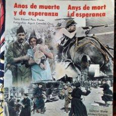 Libros de segunda mano: EDUARDO PONS PRADES - AGUSTÍ CENTELLES . AÑOS DE MUERTE Y DE ESPERANZA / ANYS DE MORT I D'ESPERANÇA. Lote 246447425
