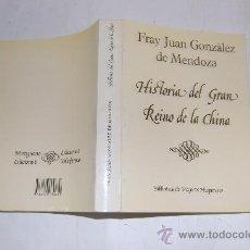 Libros de segunda mano: HISTORIA DEL GRAN REINO DE LA CHINA. FRAY JUAN GONZÁLEZ DE MENDOZA RM29440. Lote 29350167
