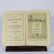 Libros de segunda mano: 5958 - PROGRAMA FIESTA MAYOR DE GRACIA CALLE DE MONMANY. 1850/1950.. Lote 39824468