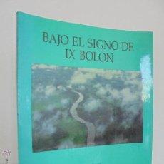 Libros de segunda mano: BAJO EL SIGNO DE IX BOLON. JULIETA CAMPOS. FONDO DE CULTURA ECONOMICA. VER FOTOGRAFIAS ADJUNTAS.. Lote 51974656