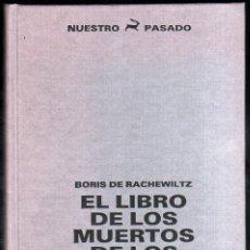 Libros de segunda mano: EL LIBRO DE LOS MUERTOS DE LOS ANTIGUOS EGIPCIOS - BORIS DE RACHEWILTZ - ILUSTRADO *. Lote 55932637