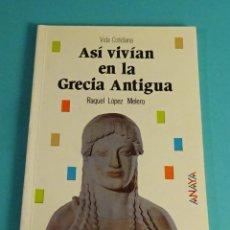 Libros de segunda mano: ASÍ VIVÍAN EN LA GRECIA ANTIGUA. RAQUEL LÓPEZ MELERO. VIDA COTIDIANA. Lote 233632375