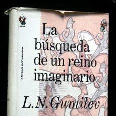 Libros de segunda mano: LA BUSQUEDA DE UN REINO IMAGINARIO - LA LEYENDA DEL PRESTE JUAN - L. N. GUMILEV ISBN: 9788474236101. Lote 110239359