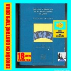 Libros de segunda mano: MÉDICOS Y MEDICINA EN LA ANTIGÜEDAD CLÁSICA - ANTOLOGÍA DE TEXTOS - EDUARDO ACOSTA MÉNDEZ - RARO. Lote 122537171
