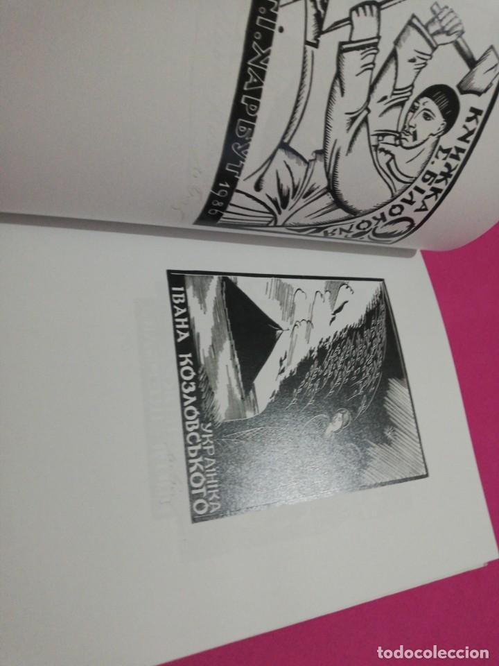Libros de segunda mano: Ukrainian bookplate art, ex libris ilustrado - Foto 5 - 148656218