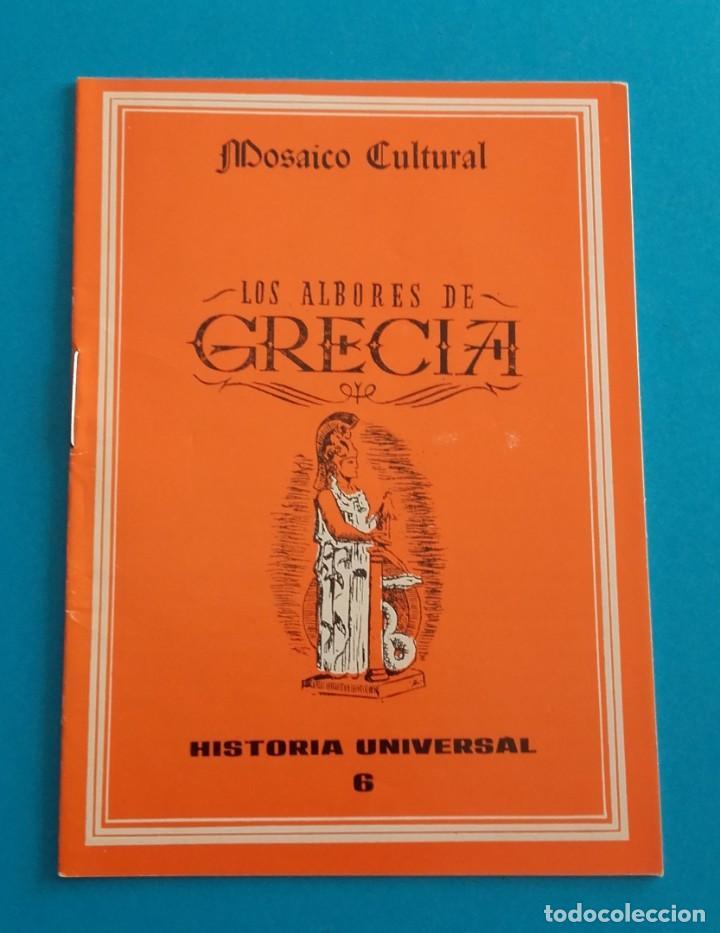 LOS ALBORES DE GRECIA. MOSAICO CULTURAL. HISTORIA UNIVERSAL 5. DELBLAN. 1970. (Libros de Segunda Mano - Historia Antigua)