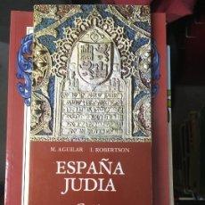 Libros de segunda mano: ESPAÑA JUDÍA. GUÍA - M. AGUILAR Y I. ROBERTSON - ALTALENA EDIT. - MADRID, 1986.. Lote 172711889