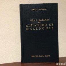 Libros de segunda mano: VIDA Y HAZAÑAS DE ALEJANDRO DE MACEDONIA. PSEUDO CALÍSTENES. BIBLIOTECA CLÁSICA GREDOS.. Lote 193968825