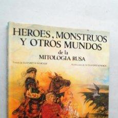 Libros de segunda mano: HEROES, MONSTRUOS Y OTROS MUNDOS DE LA MITOLOGIA RUSA. ELIZABETH WARNER.. Lote 210541856