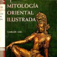Libros de segunda mano: CARLOS CID : MITOLOGÍA ORIENTAL ILUSTRADA (VERGARA, 1962) GRAN FORMATO. Lote 217237960