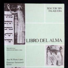Libros de segunda mano: LIBRO DEL ALMA (SEFER HA-NEFES). ANA M. RIAÑO Y FRANCISCO SAMARANCH. UNIVERSIDAD GRANADA, 1990. Lote 242901570