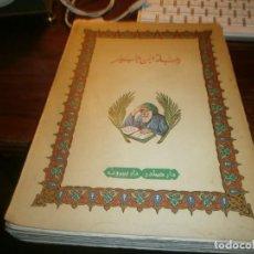 Libros de segunda mano: THE TRAVELS OF IBN JUBAIR DAR SADER EDITEURS BEYROUTH TEXTO ARABE EDICIÓN AÑOS 60 BUEN ESTADO 25X18. Lote 245477140