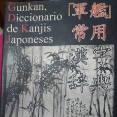 Libros de segunda mano: GUNKAN, DICCIONARIO DE KANJIS JAPONESES. JUAN JOSÉ FERRES SERRANO. Lote 292278133