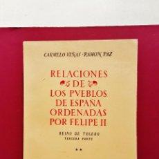 Libros de segunda mano: RELACIONES DE LOS PUEBLOS DE ESPAÑA ORDENADAS POR FELIPE II. REINO DE TOLEDO. 3ª PARTE. MADRID 1953.. Lote 50585844