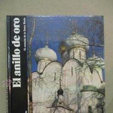 Libros de segunda mano: 1 LIBRO TAPA DURA AÑO 1982 - EL ANILLO DE ORO - EL CORAZON DE LA SANTA RUSIA - EL UNIVERSO DEL ESPIR. Lote 52124411