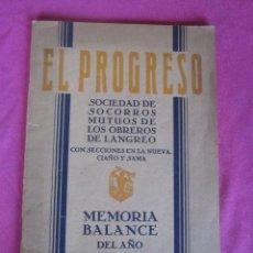 Libros de segunda mano: SOCIEDAD DE SOCORROS MUTUOS OBREROS DE LANGREO EL PROGRESO CIAÑO SAMA 1931. Lote 117824079