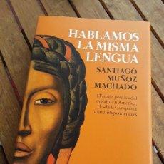 Libros de segunda mano: HABLAMOS LA MISMA LENGUA, DE SANTIAGO MUÑOZ. TAPA DURA, EXCELENTE ESTADO. CRITICA, 2017. Lote 164952838