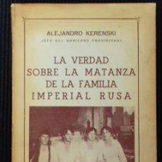 Libros de segunda mano: LA VERDAD SOBRE LA MATANZA DE LA FAMILIA IMPERIAL RUSA. ALEJANDRO KARENSKI. NOS 1963.. Lote 173636292