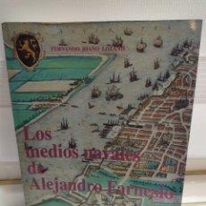 Libros de segunda mano: LOS MEDIOS NAVALES DE ALEJANDRO FARNESIO. 1587-1588.. Lote 219917388