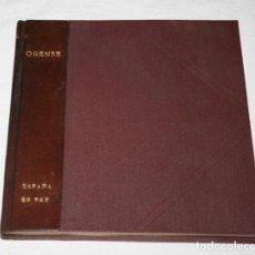Libros de segunda mano: ORENSE, ESPAÑA EN PAZ 1964, LIBRO CON DISCO VINILO FLEXIBLE Y MAPA DESPLEGABLE. Lote 189775827